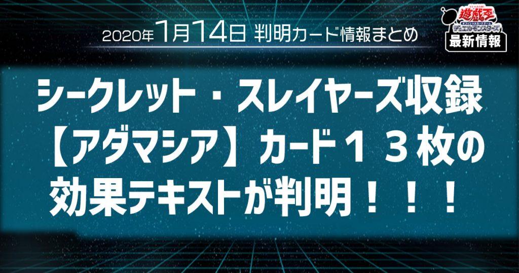【遊戯王 最新情報】『シークレット・スレイヤーズ』新規収録、《アダマシア》カード13枚の効果テキストが判明!