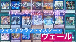 【DBC】ガチ展開型ウィッチクラフト