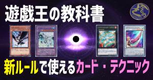 遊戯王の教科書 ~新ルールで使えるカード・テクニック編~