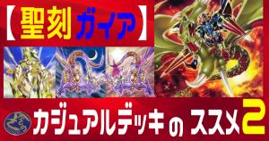【聖刻ガイア】~カジュアルデッキのススメ2~