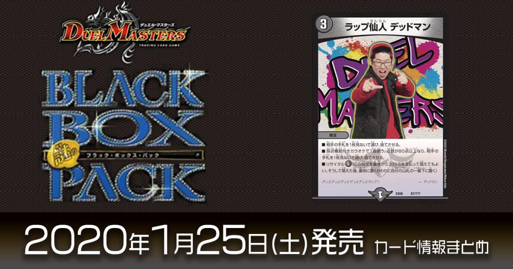 【新カード情報】『謎のブラックボックスパック』にカラオケで80点以上取ると追加効果のある《ラップ仙人 デッドマン》が新規収録!【DM最新情報】