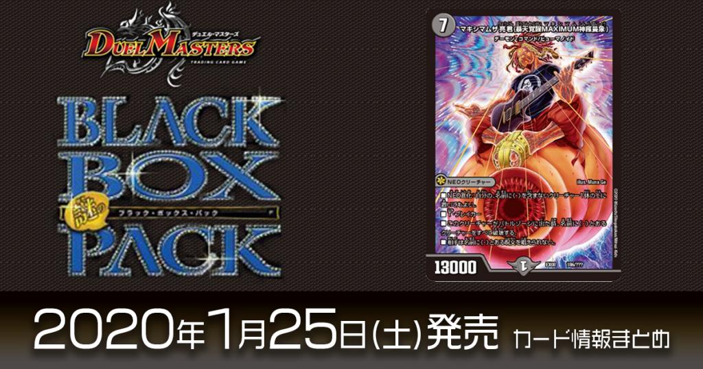 【新カード情報】『謎のブラックボックスパック』と『マキシマム ザ ホルモン』がコラボ!《マキシマムザ亮君(暴天覚醒MAXIMUM神羅曼象)》が新規収録!【DM最新情報】
