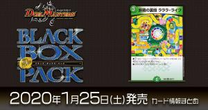 【再録カード情報】『謎のブラックボックスパック』と「人生ゲーム」がコラボ!《妖精の裏技 ラララ・ライフ》が再録!【DM最新情報】