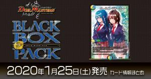 【再録カード情報】『謎のブラックボックスパック』と「弱キャラ友崎くん」がコラボ!《ガールズ・ジャーニー》が再録!【DM最新情報】