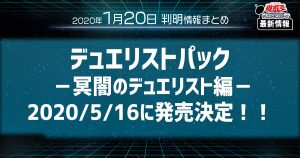 【遊戯王 最新情報】闇属性を使用するデュエリストの強化!2020年5月16日、『デュエリストパック-冥闇のデュエリスト編-』が発売!