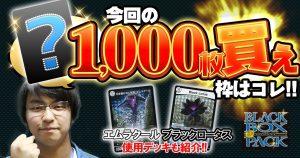【ユーリ】『謎のブラックボックスパック』新カード解説【1000枚買え】