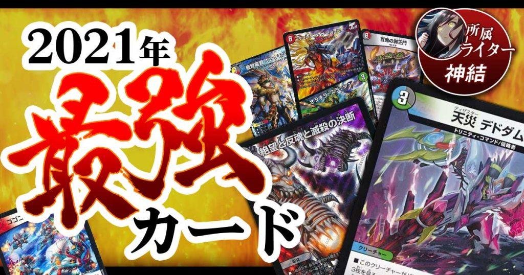 【最強カード2021】デュエマ最強カード紹介!