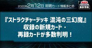 【遊戯王最新情報】ストラクチャーデッキ 混沌の三幻魔収録の新規カード・再録カードが多数判明!