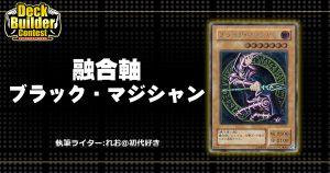 【DBC】融合軸ブラック・マジシャン