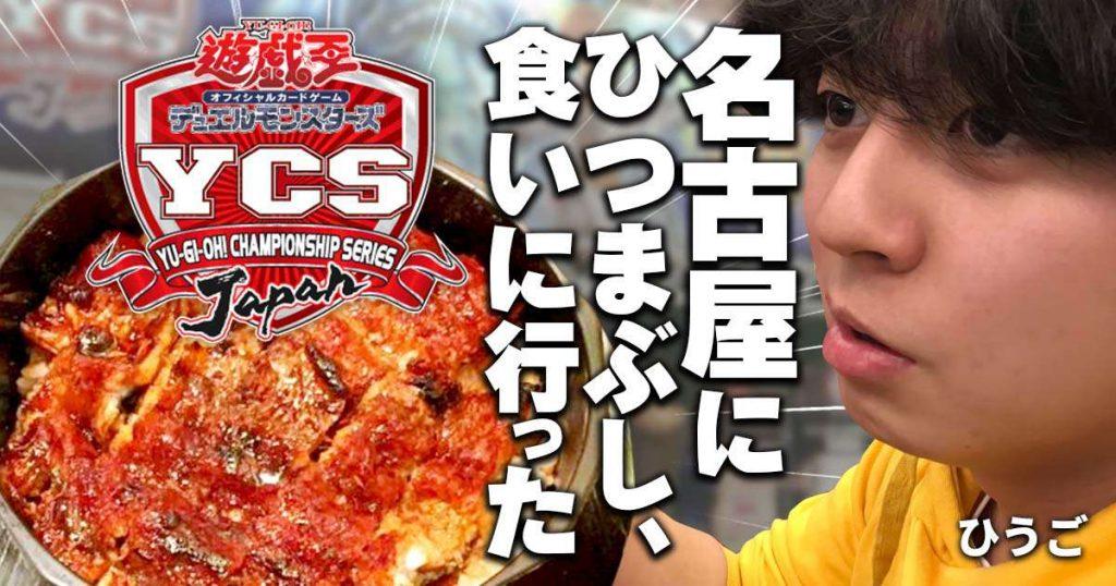 YCSJ名古屋にひつまぶし食いに行った