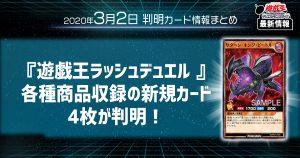 【遊戯王 最新情報】『遊戯王ラッシュデュエル 』各種商品収録の新規カード4枚が判明!