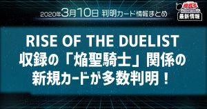 【遊戯王最新情報】RISE OF THE DUELIST収録の「焔聖騎士」関係の新規カードが多数判明!