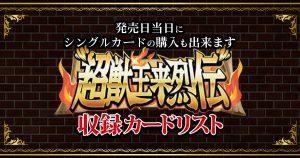 【デュエマ 20th】『超獣王来烈伝』収録カード【カードリスト/20周年記念】