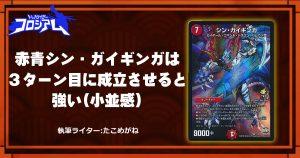 【第5回TWC】赤青シン・ガイギンガは3ターン目に成立させると強い(小並感)