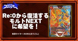 【第5回TWC】Re:0から復活するモルトNEXTに希望を!
