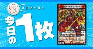 【今日の一枚】vol.26《MEGATOON・ドッカンデイヤー》爆発オチなんてサイテー!