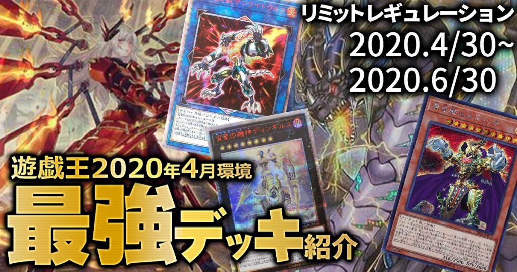 【遊戯王 環境】2020年4月最強デッキランキングBEST5!