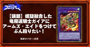 【第5回TWC】【議題】螺旋融合した竜魔道騎士ガイアにアームズ・エイドをつけてぶん殴りたい!