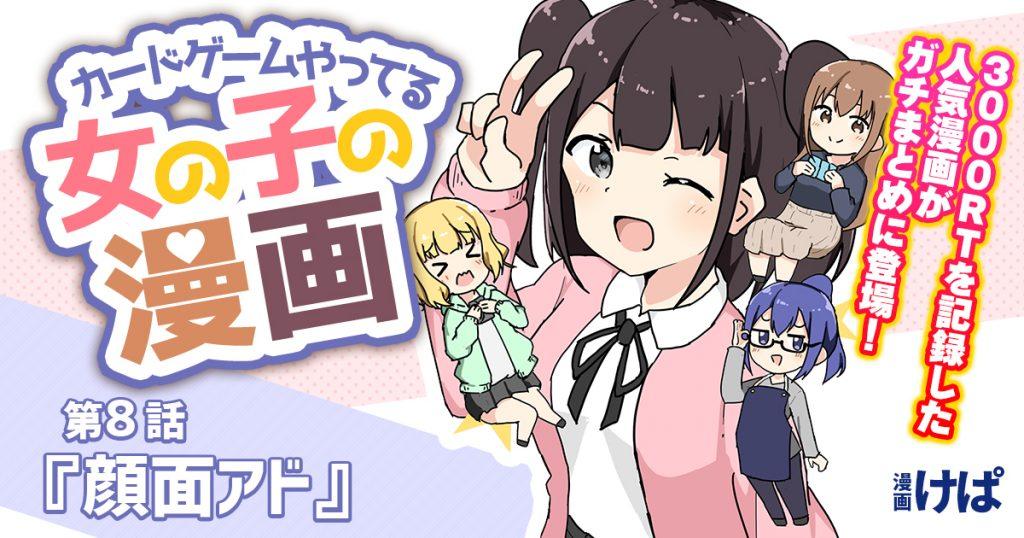 第8話『顔面アド』【カードゲームやってる女の子の漫画】