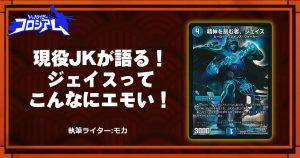 【第5回TWC】現役JKが語る!ジェイスってこんなにエモい!