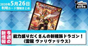 【最新情報】能力盛りだくさんの新種族ドラゴン!《雷龍 ヴァリヴァリウス》  【デュエマ新カード情報】