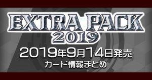 【最新収録カードリスト】「EXTRA PACK(エクストラパック)2019 」