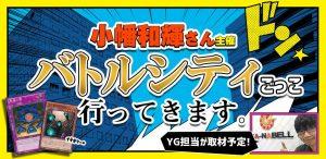 【ガチまとめ運営担当日記】小幡和輝さん主催、バトルシティごっこ、行ってきます。
