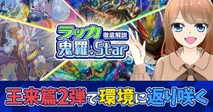 【デッキ解説】バーチャルライター花咲カナの「ラッカ鬼羅.Star」で遊ぼう【オリジナル】