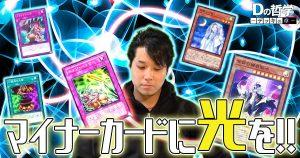 Dの哲学【デッキ紹介・ジャックハンマー:かつて弱かったカード達へ】