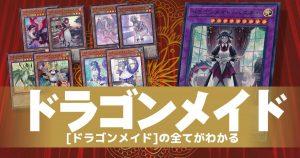 【ドラゴンメイド】デッキレシピや回し方・相性の良いカード・対策カードについてのまとめ