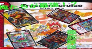 特殊レギュレーション【3デュ】最強カード集 火文明編