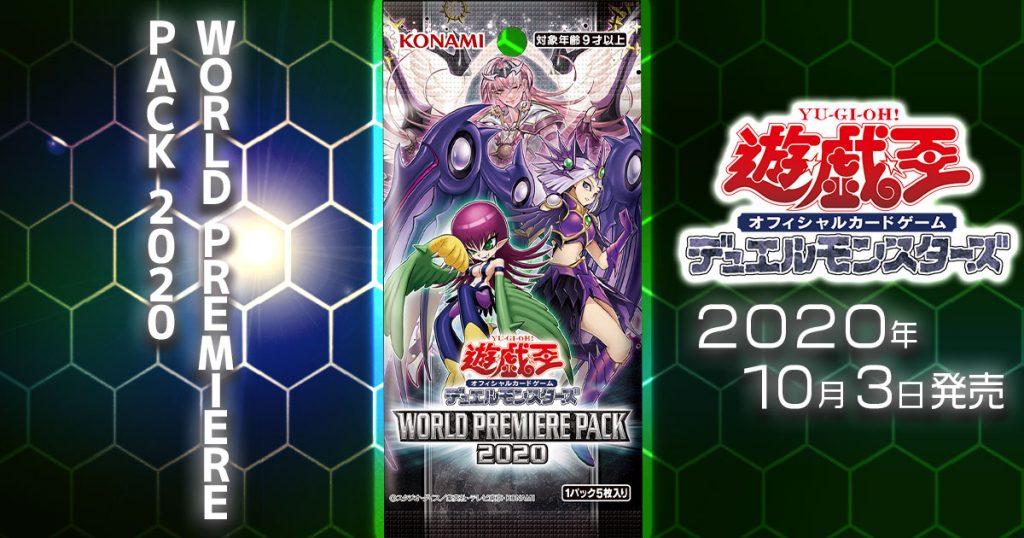 【収録カードリスト】『WORLD PREMIERE PACK 2020(ワールドプレミアパック)』