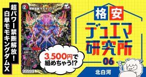 【格安デュエマ研究所】3500円で超パワー禁断解放!白単モモキングダムX