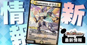 《Duplicates of G.O.D.》が『デュエキングMAX』に収録判明!