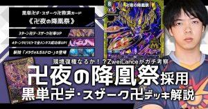 【ZweiLance】『卍夜の降鳳祭』採用黒単デスザーク【デッキ解説】
