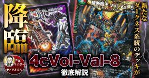 【環境到来!!】4cVol-Val-8の回し方と必勝テクニック【4cダークネス】