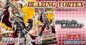 【収録カードリスト】『BLAZING VORTEX(ブレイジング・ボルテックス)』