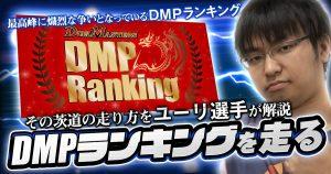 【ユーリ】DMPランキングを走る【全国大会を目指せ!】