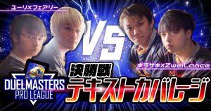 【DMプロリーグbyカーナベル】フェアリー×ユーリ VS ZweiLance × ギラサキ【決勝戦】