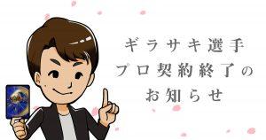 【ギラサキ】プロ契約終了のお知らせ