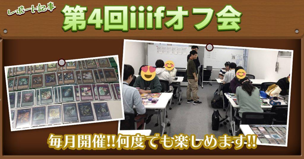 11月30日第4回iiifオフ会開催結果