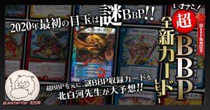 【謎BBP発売決定記念!】いまさら超BBP全新カードレビュー【ゲストライター:北白河】