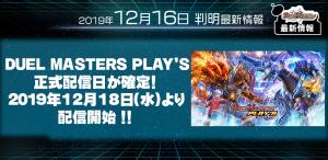 【デュエマ 最新情報】DUEL MASTERS PLAY'S 正式配信日確定!2019年12月18日(水)より配信開始!!【デュエプレ】