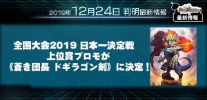 【デュエマ 最新情報】全国大会2019 日本一決定戦 上位賞プロモ《蒼き団長 ドギラゴン剣》に決定!