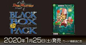 【新カード情報】謎のブラックボックスパックに、『こぐまのケーキ屋さん』が《超獣軍隊 ベアフガン》として参戦!【DM最新情報】