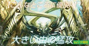 【こんなところに優良R】大きい虫の猛攻