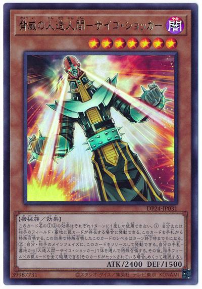 脅威の人造人間-サイコ・ショッカー