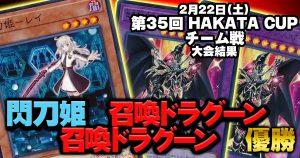 【大会結果報告】『第35回HAKATA CUP チーム戦』【上位入賞デッキレシピ】