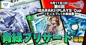 【1位 青緑ブリザード】第6回IBARAKI_PLAYS_Cup(デュエプレ)