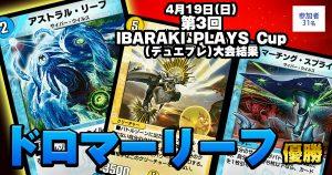 【優勝 ドロマーリーフ】第3回IBARAKI_PLAYS_Cup(デュエプレ)